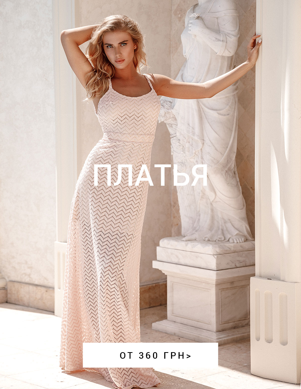 452176be653cf Интернет магазин женской одежды от производителя | Гипюр
